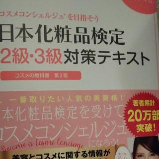 シュフトセイカツシャ(主婦と生活社)の日本化粧品検定2·3級対策テキスト(資格/検定)