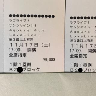Aqours 4thライブチケット2連番 11/17公演(声優/アニメ)