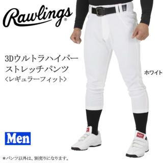ローリングス(Rawlings)の野球 ローリングス レギュラーフィット ストレッチパンツ(野球)