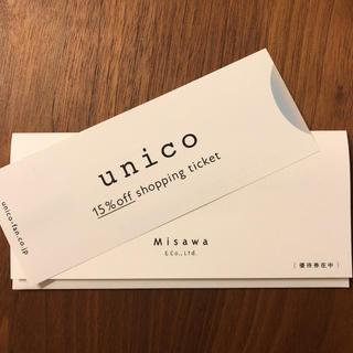 ウニコ(unico)のミサワ(unico ウニコ)株主優待券(ショッピング)