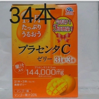 アースセイヤク(アース製薬)の プラセンタ C 美容ゼリー1個月分+3日分(その他)