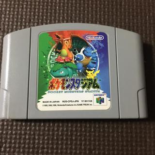 ニンテンドウ64(NINTENDO 64)の64 ポケモンスタジアム(家庭用ゲームソフト)