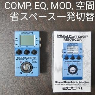 ズーム(Zoom)の【空間系マルチ】ZOOM MS-70CDR(エフェクター)