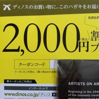 ディノス(dinos)の11/22まで!ディノス 2000円割引クーポン!(ソファセット)