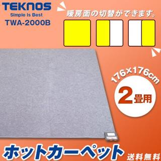 電気カーペット2畳 本体のみ(ホットカーペット)