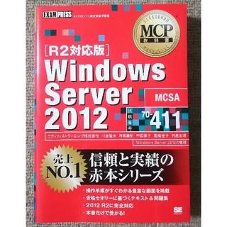 ショウエイシャ(翔泳社)のMCP教科書 Windows Server 2012(試験番号:70-411)(コンピュータ/IT )
