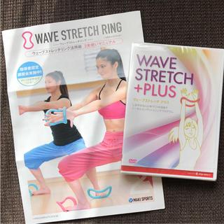 ウェーブ(WAVE)のウェーブ ストレッチリング DVDのみ 新品(エクササイズ用品)