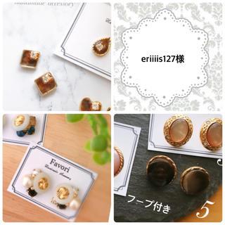 eriiiis127様専用ページ(ピアス)