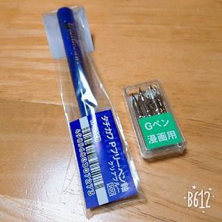 ペン軸 Gペン セット(コミック用品)