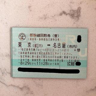 新幹線♡回数券♡チケット♡1枚♡東京 名古屋