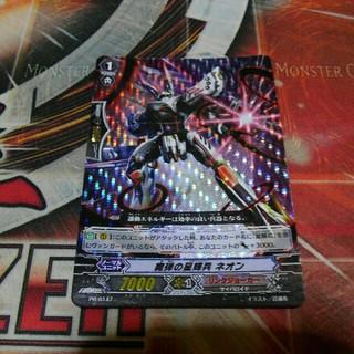 カードファイトヴァンガード(カードファイト!! ヴァンガード)の百以上出品、魔弾の星輝兵 ネオン、リンクジョーカー、VG (シングルカード)
