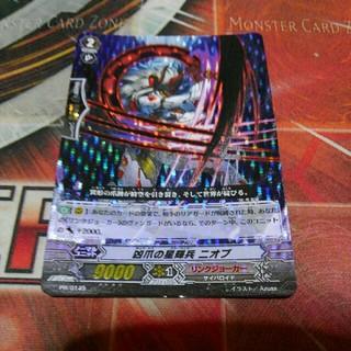 カードファイトヴァンガード(カードファイト!! ヴァンガード)の百以上出品、凶爪の星輝兵 ニオブ、リンクジョーカー、VG (シングルカード)