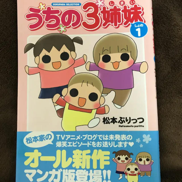 うちの3姉妹 しょの1/松本 ぷりっつの通販 by もも♡'s shop ラクマ