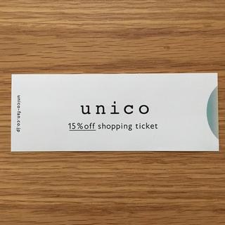 ウニコ(unico)のunico ウニコ  優待券 (4)(ショッピング)