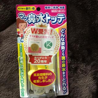 鼻水吸引 鼻すい器 鼻水とり 新品未使用(鼻水とり)