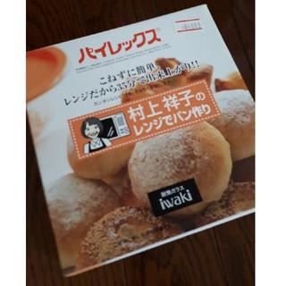 パイレックス(Pyrex)のパイレックス 村上祥子のレンジでパン作り(調理道具/製菓道具)