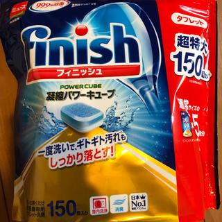 アースセイヤク(アース製薬)のフィニッシュ タブレット 150個(洗剤/柔軟剤)