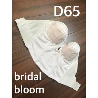 ブルーム(BLOOM)のブライダルインナー D65 ブルーム(ブライダルインナー)