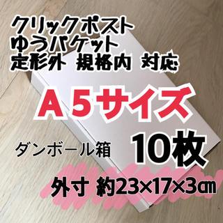 ダンボール箱 梱包用 A5 サイズ 10枚 定形外郵便用 小型ダンボール(その他)