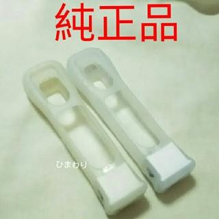 ウィー(Wii)の【純正品】wii モーションプラス&カバー2個セット(家庭用ゲーム本体)