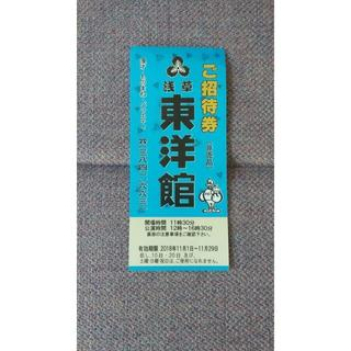 浅草東洋館 招待券 2,500円相当(お笑い)