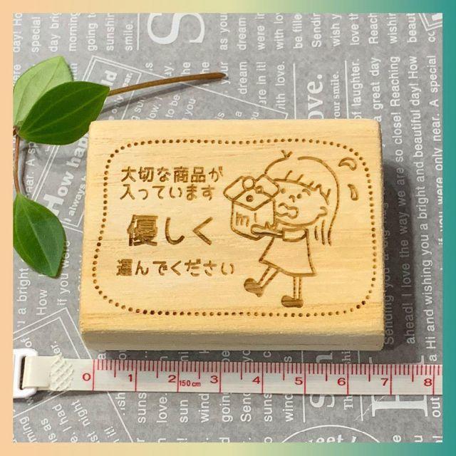【ゴム印 はんこ】大切な商品が入ってます ハンドメイドの文具/ステーショナリー(はんこ)の商品写真