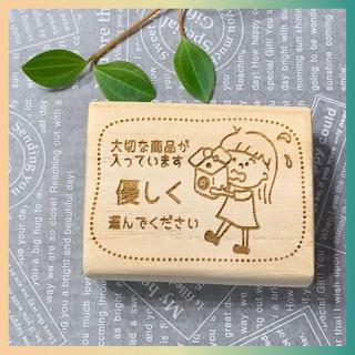 【ゴム印 はんこ】大切な商品が (楽天用)(はんこ)