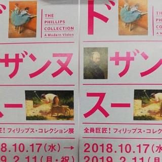 フィリップスコレクション展チケット(美術館/博物館)