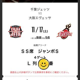 千葉ジェッツvs大阪エヴェッサ 11月17日(バスケットボール)