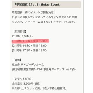 甲斐翔真 21th BirthdayEvent(トークショー/講演会)