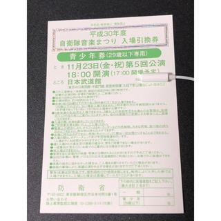 自衛隊音楽まつり入場引換券11/23第5回公演(その他)