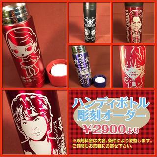 ベビーメタル(BABYMETAL)の■ステンレスボトル彫刻(基本彫刻料金)_【購入申請前コメント必須】 (雑貨)