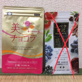 エーザイ(Eisai)の美チョコラ(コラーゲン)