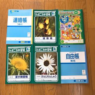 ショウワノート(ショウワノート)の連絡帳×3、自由帳×1、漢字練習帳×2(ノート/メモ帳/ふせん)