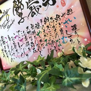 花束筆文字工房 hanafude(書)