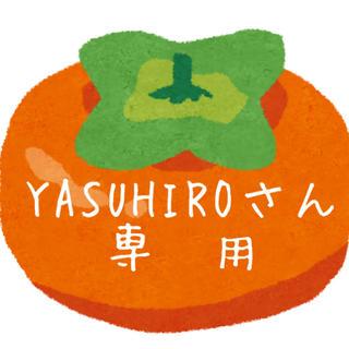 0042 YASUHIROさん専用 富有柿10個 A001 他(その他)