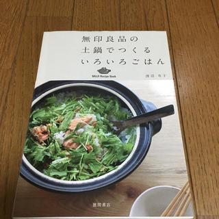 無印良品の土鍋でつくるいろいろごはん/飛田和緒さんのなべ(住まい/暮らし/子育て)