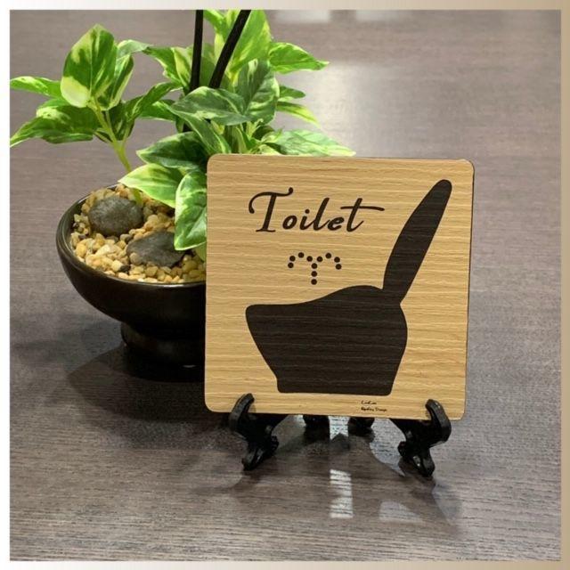 トイレ サインプレート♡木目調 インテリア/住まい/日用品のインテリア小物(ウェルカムボード)の商品写真