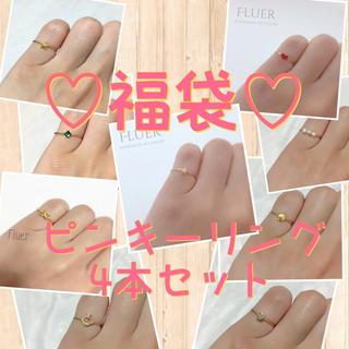 ピンキーリング  ♡福袋♡(リング)