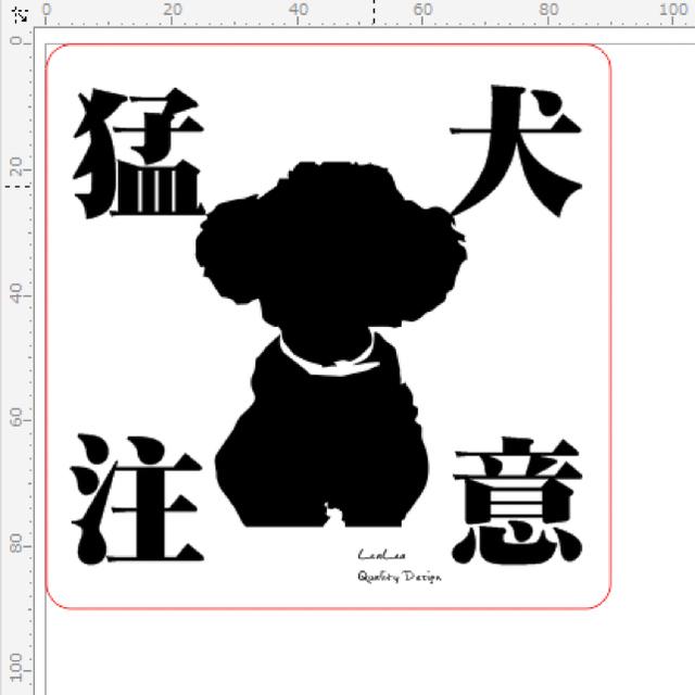 杏子 様 【オーダー可能】猛犬注意 プレート インテリア/住まい/日用品のインテリア小物(ウェルカムボード)の商品写真