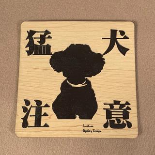 杏子 様 【オーダー可能】猛犬注意 プレート(ウェルカムボード)