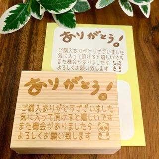 【ゴム印 はんこ】ぱんださん ありがとう(はんこ)
