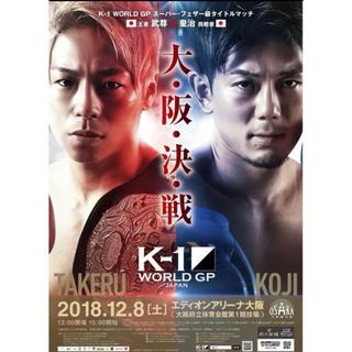 12月8日 K-1チケット(格闘技/プロレス)
