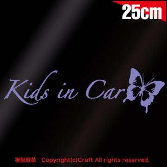 Kids in Car/ステッカー蝶(ラベンダー/A)キッズ 自動車/バイクの自動車(車外アクセサリ)の商品写真
