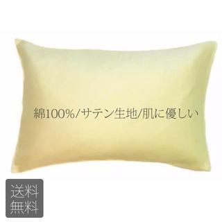 ラッキーカラー 黄色サテン生地 ホテル品質枕カバー綿100% 43×63cm(シーツ/カバー)
