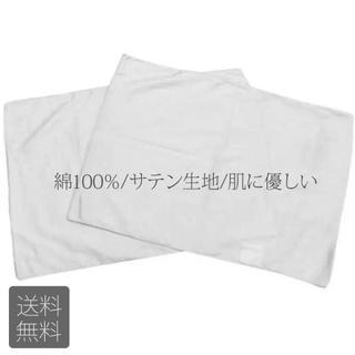 サテン生地枕カバー(グレー)お買い得 2枚セット(シーツ/カバー)