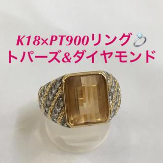 K18×PT900トパーズ&ダイヤモンドリング❤️ワイドリング 刻印あり(リング(指輪))