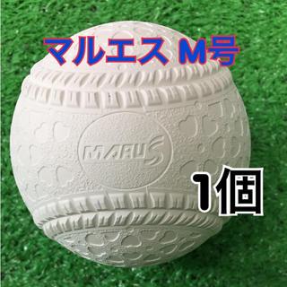 軟式野球ボール マルエス M号 公認球 新品 1個(ボール)