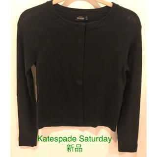 ケイトスペードサタデー(KATE SPADE SATURDAY)の【新品】Katespade Saturday カーディガン 黒(カーディガン)