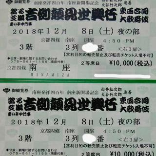 京都四條南座 吉例顔見世興行 3階チケット2枚(伝統芸能)